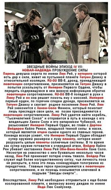 Спер с VK ВКонтакте, Star wars, Спойлер, М:, Баян