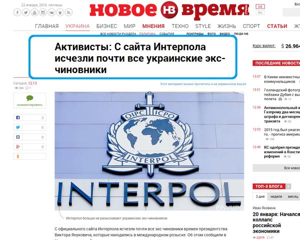 Путин подкупил Интерпол. Понеслась. Украина, 404, Политика, Скриншот, Интерпол, Зрада