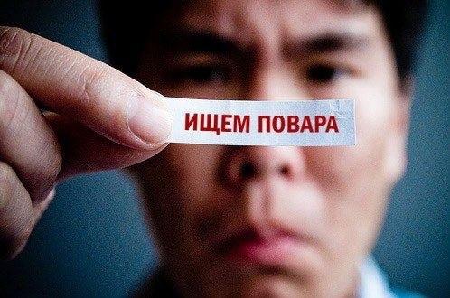 Требуется повар! Работа, Санкт-Петербург, Вакансии, Повар, Кафе, Требуется работник, Бар, Моё, Длиннопост