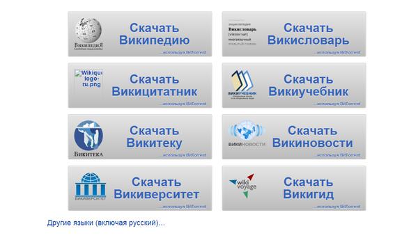 Реклама в интернете википедия подать обьявление в рекламу галматы