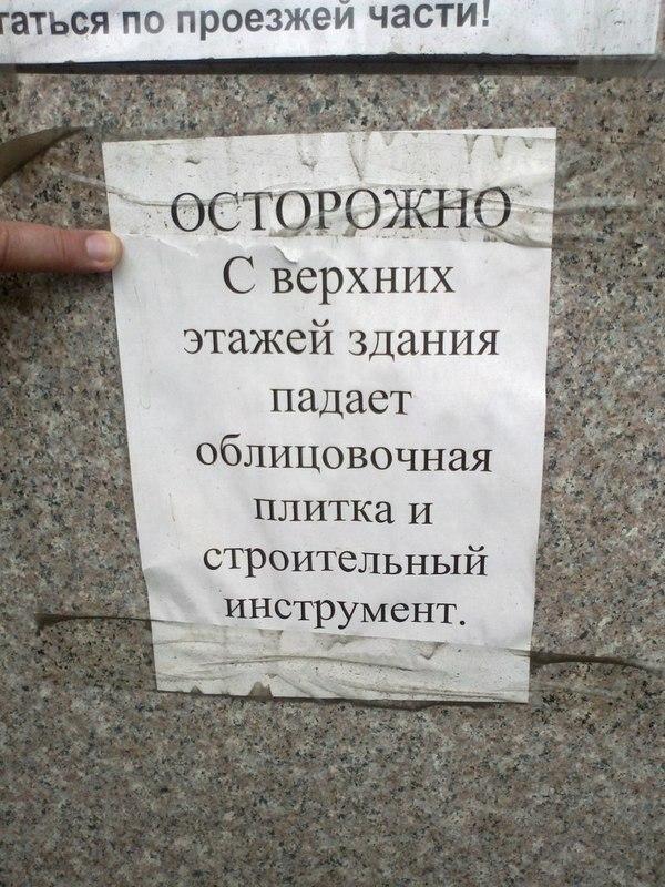 Приморские вывески и объявления Владивосток, вывеска, Объявление, юмор, длиннопост
