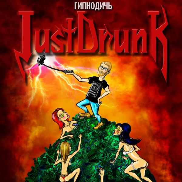 JustDrunk - Гипнодичь (2016) Justdrunk, Thresh, Metal, Панк-Рок, Гипнодичь, Алкоголь
