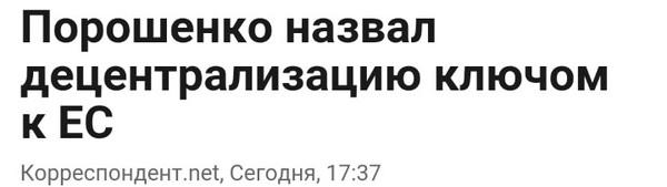Независимость. Украина, Политика, Независимость, Децентрализация, Петр Порошенко