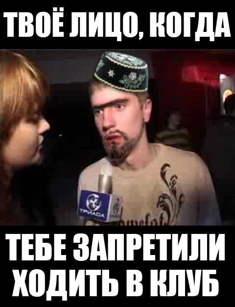 Ночные клубы мемы криница ночные клубы
