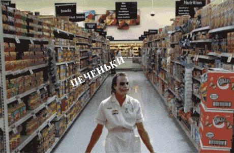 Когда первый раз зашел в новый гипермаркет Гифка, Джокер, Джон Траволта, Гипермаркет