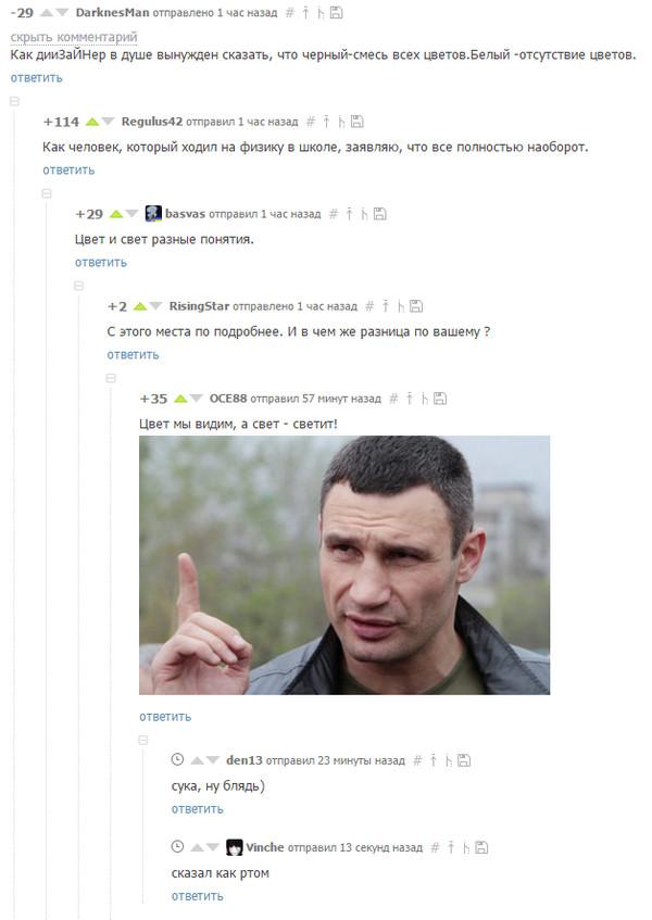 Комментарий порадовал Комментарии, Мат, Кличко