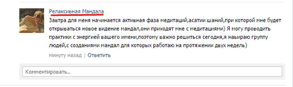 Иногда спам в комментариях таки доставляет. )) Мандалу не желаете релаксивную?