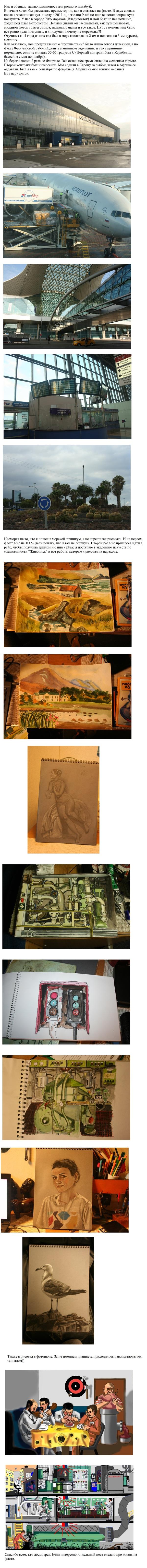 Художник и моряк в одном флаконе. Море, Пароход, Рисунок, Photoshop, Акварель, Жизнь, Длиннопост