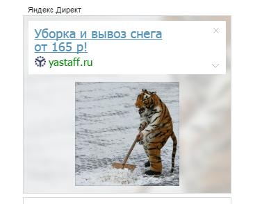 Яндекс Директ продолжает радовать Реклама, Каджит, Прикол