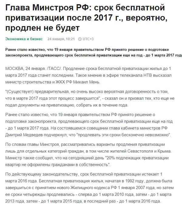 Ну да, ну да Новости, Россия, Не верю, Приватизация, Бесконечность