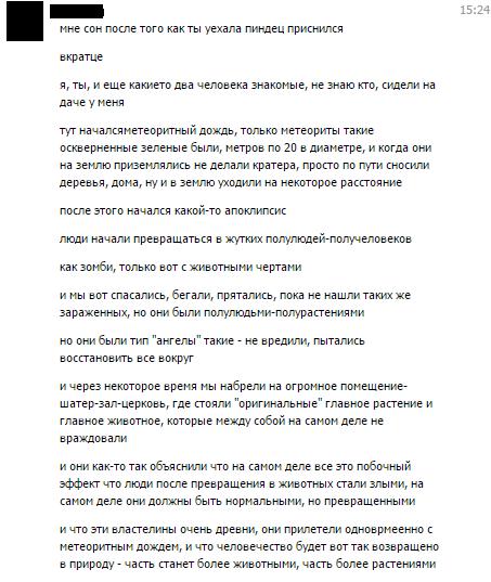 Приснился сценарий нового фильма ВКонтакте, переписка, Фильмы, сценарий, сон, бред