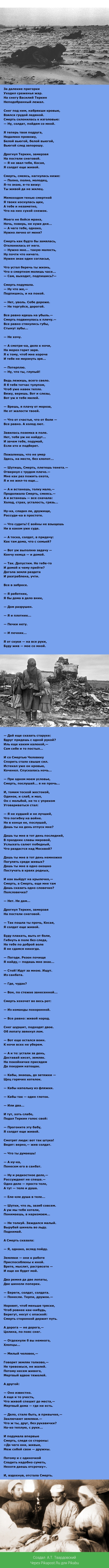 Василий Теркин:  Смерть и воин Твардовский, Василий Теркин, история, длиннопост, стихи
