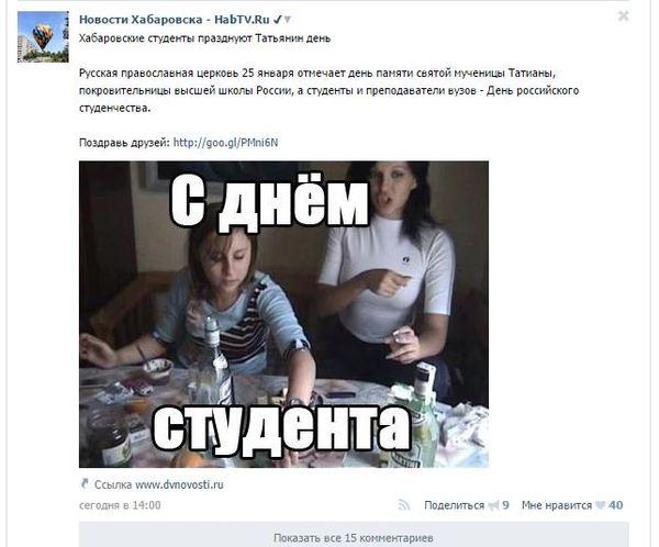 Где-то я их уже видел....) Татьянин день, Клубничка, Картинка-Детектор, Хабаровск