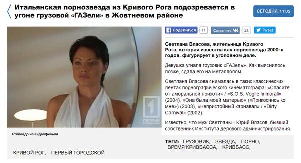 В этой новости идеально все Порно, Кривой рог, Новости