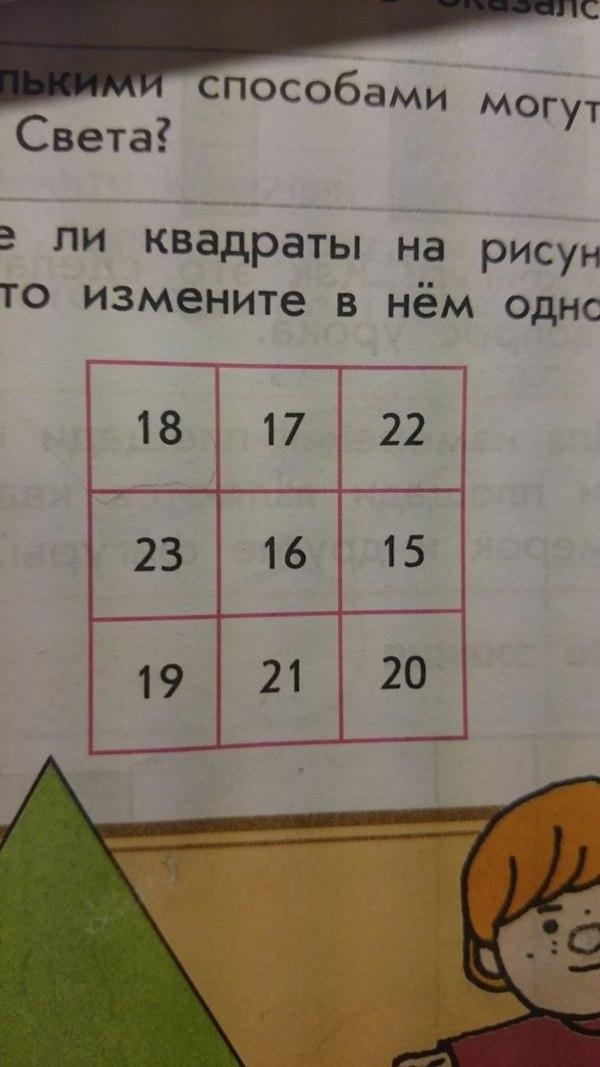 Надо изменить одно число, чтобы сумма по вертикали, диагонали, горизонтали была одинаковой (Задание 2-ого класса)