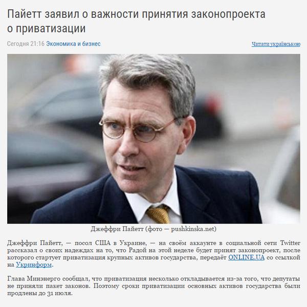 Посол США управляет страной нерабов через твиттер Украина, Политика, twitter, ноухау, политтехнологии, Сатира, США