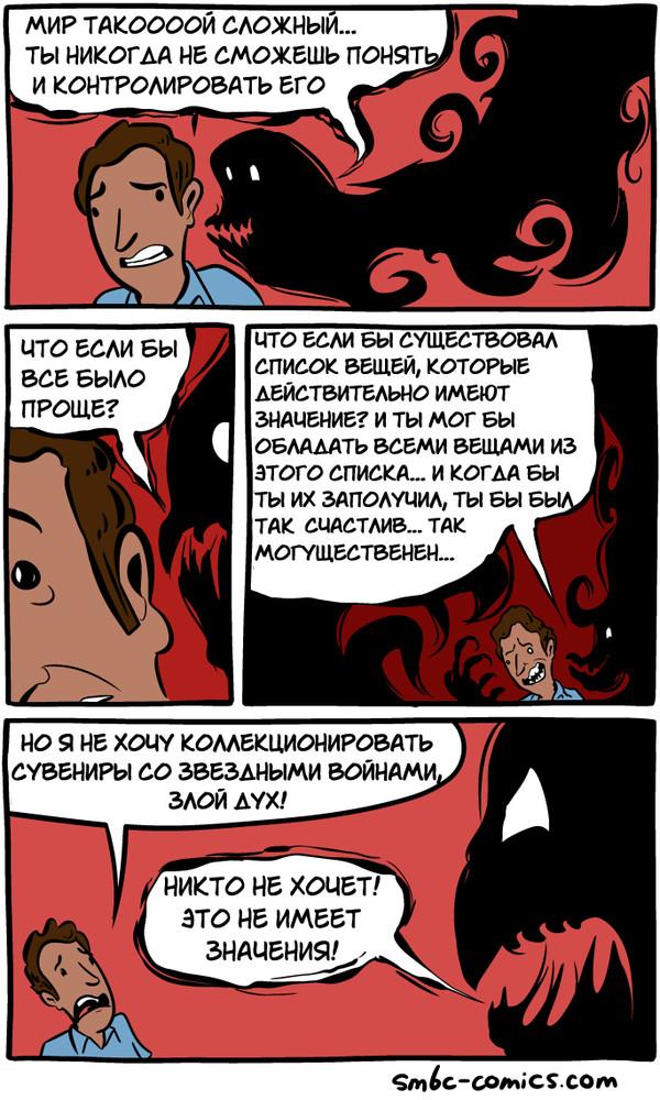 Искуситель SMBC, Комиксы, Star wars