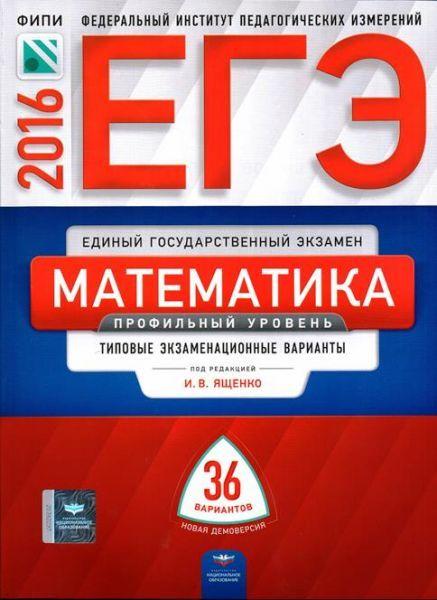 Демонстрационный вариант ЕГЭ  2015 по математике
