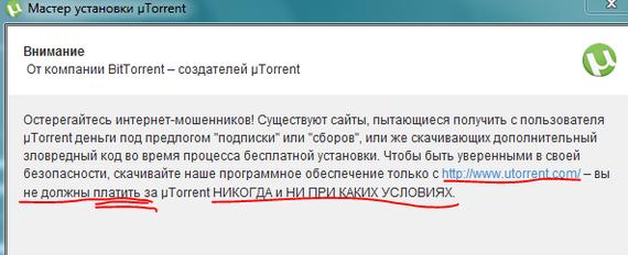 Прост Торрент, Utorrent, Скриншот, Невнимательность