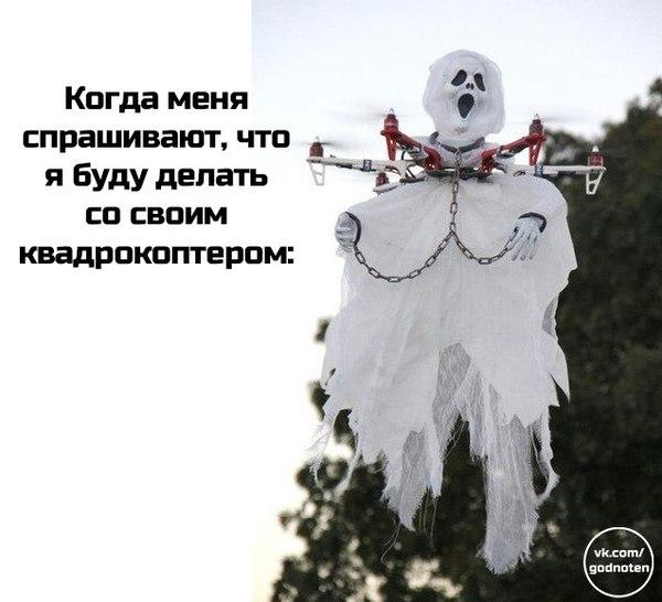 Квадрокоптер - то, чего не хватало в жизни)