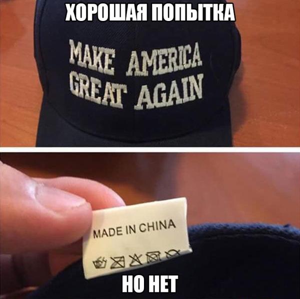 """""""Сделаем Америку снова великой"""""""