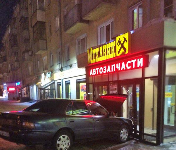 Ты где? Авария, Новосибирск, Оперативненько