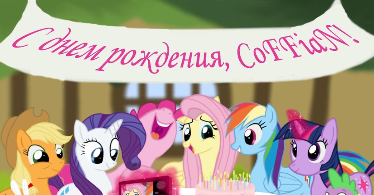 объединяет открытки с днем рождения пони уже