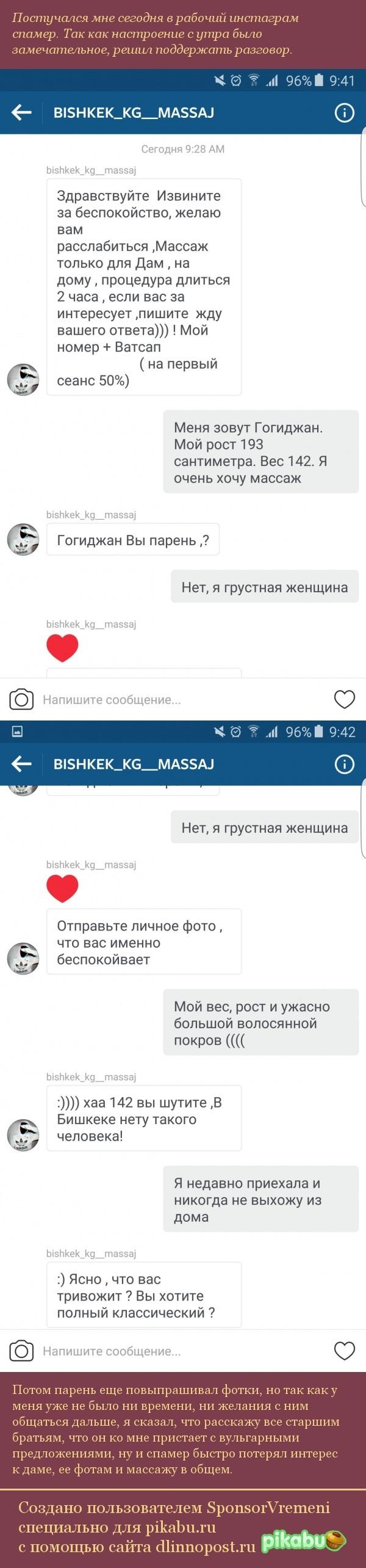 Грустная женщина Спам, Массаж, Instagram, Грустное, Женщина, Длиннопост