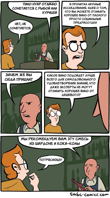 Сомелье SMBC, Комиксы, Алкоголь
