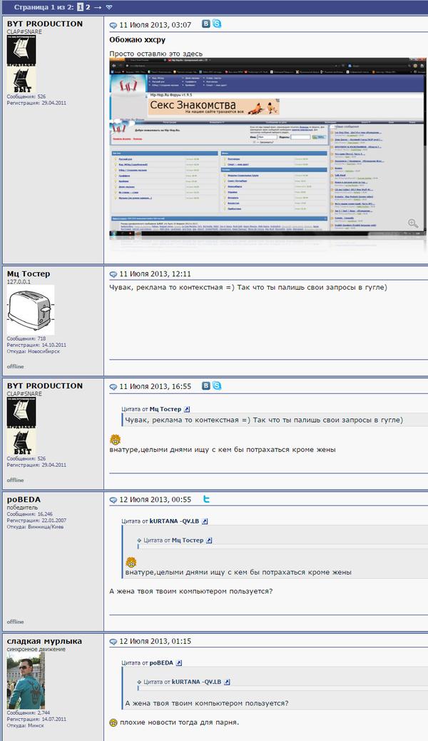 Парень решил посмеяться над рекламой на главной странице форума