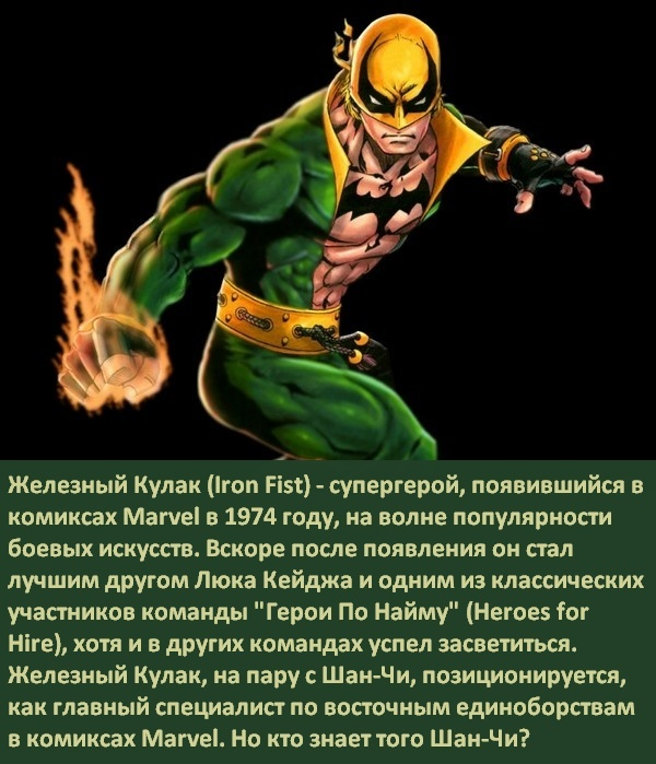 Факты о супергероях: Железный Кулак Супергерои, Marvel, Железный кулак, Защитник, Боевые искусства, Комиксы-Канон, Длиннопост
