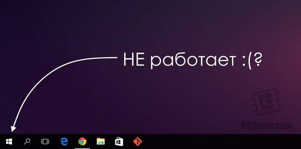 Что делать если не работает меню пуск и панель уведомлений в windows 10 Windows 10, Не работает, Пуск, Текст