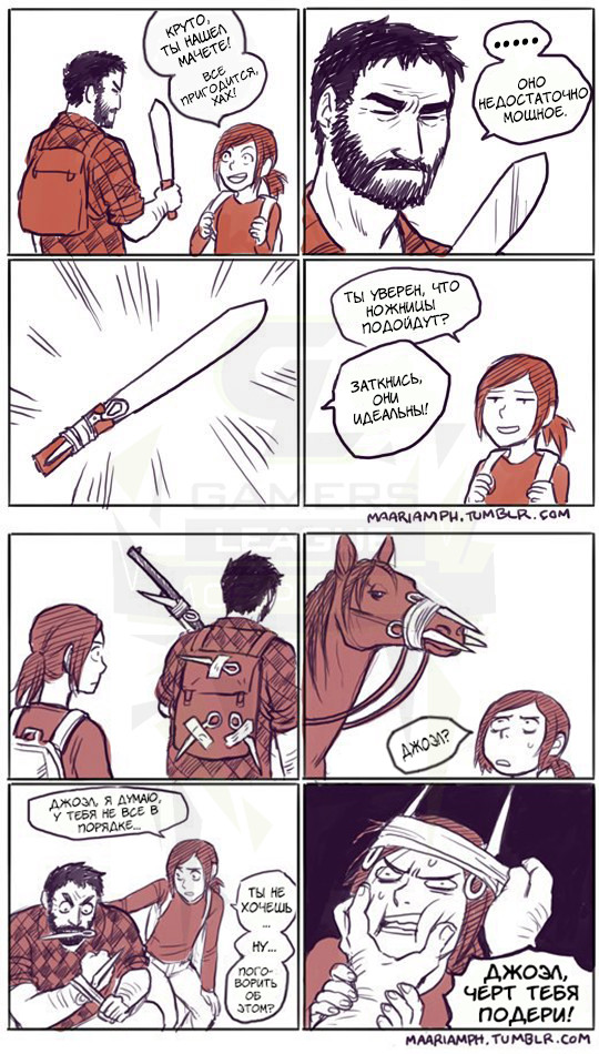 Оно недостаточно мощное Комиксы, Игры, The Last of Us, Перевод, Лига Геймеров, Ножницы