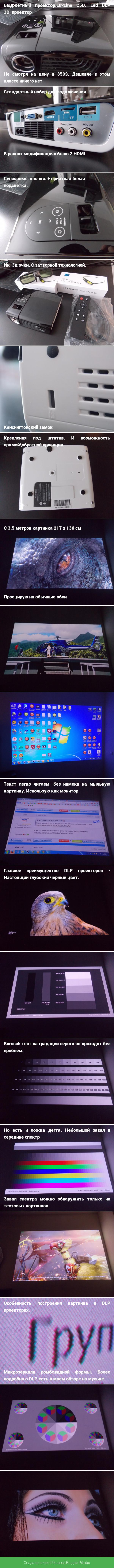 Обзор Led DLP HD 3d проектора из поднебесной. Длиннопост, Проектор, Luxcine C5D, DLP, Обзор проектора, Видео