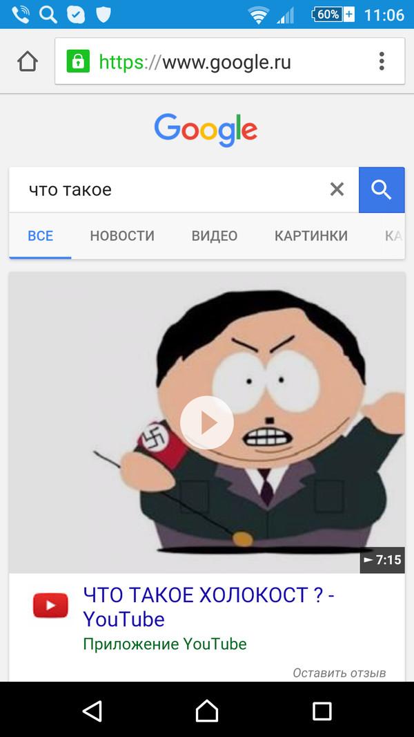 Адольф Гуглер Расизм, Адольф Гитлер, Эрик Картман, South park, Холокост