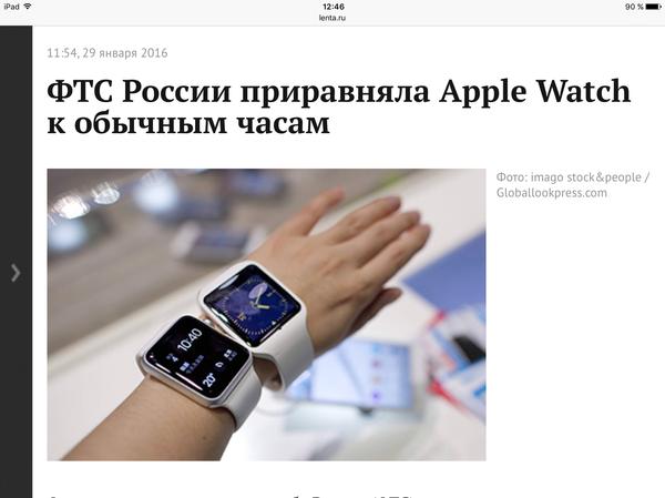 ПОЗДРАВЛЯЮ) мы заплатим лишние 10 % за Apple watch Apple, Apple watch, Часы, Фтс, Политика
