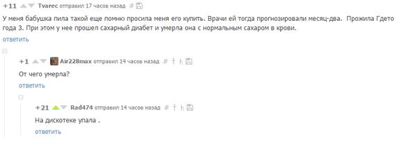 Неповторимые комментарии пикабу Асд-2, Комментарии