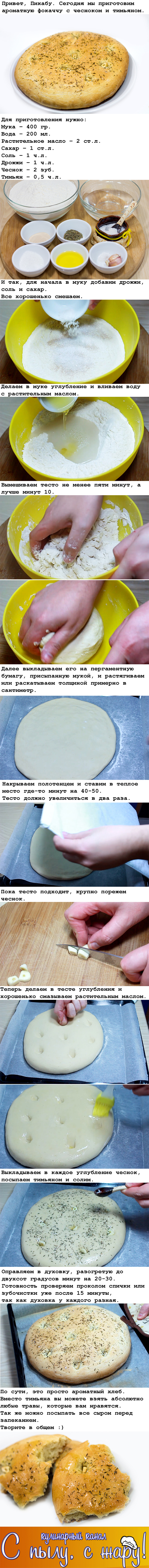 Фокачча в духовке еда, рецепт, кулинария, фокачча, хлеб, чеснок, с пылу с жару, длиннопост