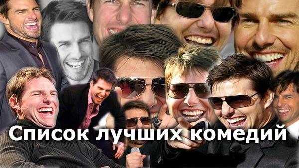 Комедии Длиннопост, Фильмы, Список, Комедия