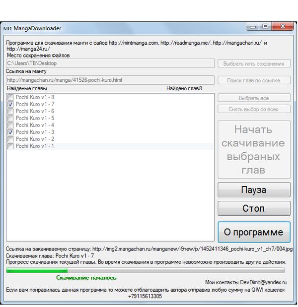 Программа скачивания манги с сайта MangaDownloader v1.03 Аниме, Манга, Программа, Csharp, MangaDownloader