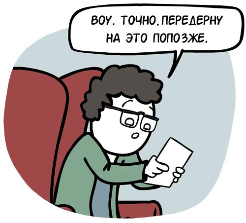 Психология Channelate, Комиксы, Тест Роршаха