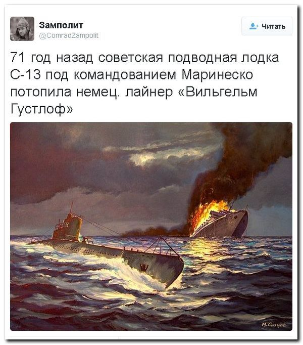 Атаке века - 71 год! Маринеско, Вильгельм Густлоф, Подводная лодка, Флот, ВМФ, Третий РЕЙХ, Вторая мировая война, Подводный флот