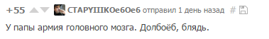 Остудите свои попы, господа ВС РФ, Комментарии, Истерика, Пикабу, Длиннопост