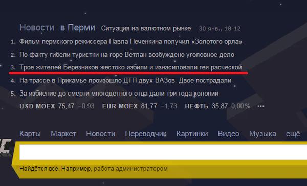 Суровая Пермь Пермь, Новости, Геи
