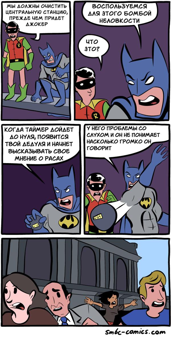 Бомба неловкости Smbc, Комиксы, Бэтмен