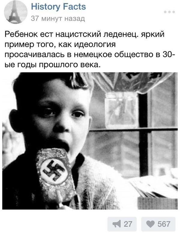 History facts Ложь пабликов ВК, Деградация