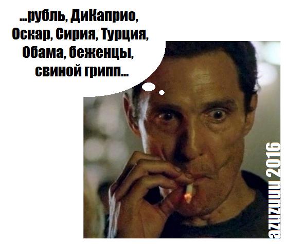 Начало 2016го, високосного, в Российском интернете...