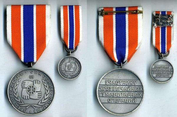 Медаль участнику чрезвычайных гуманитарных операций из чего сделана
