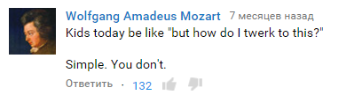 Моцарт учит Моцарт, Youtube, Тверк, Совет, Интернет, Скриншот