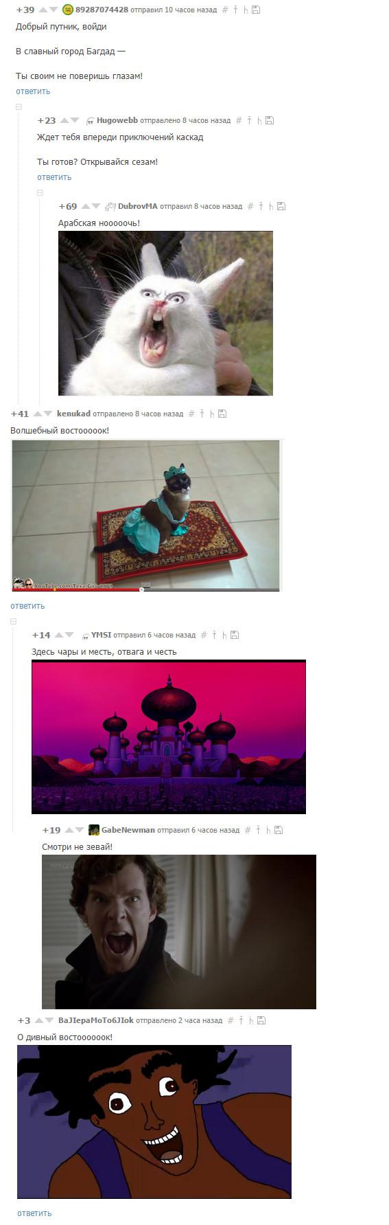 Арабская ветка или очередная песня на Пикабу Комментарии, Арабская ночь, Аладдин, Длиннопост